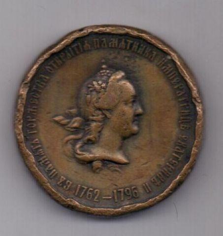 медаль 1873 г. R! Екатерина ll.