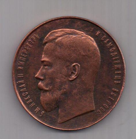 медаль 1896 г. RR!!! Нижний Новгород