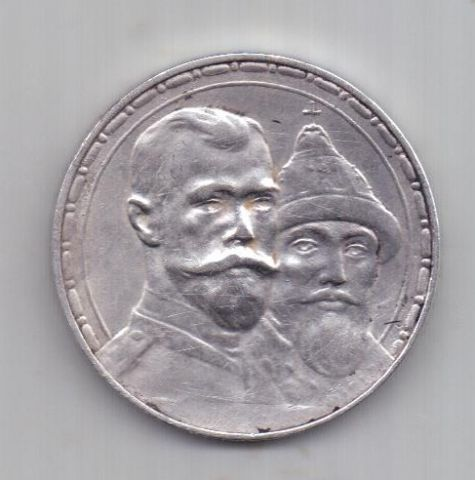 1 рубль 1913 г. AUNC. 300-летие династии Романовых