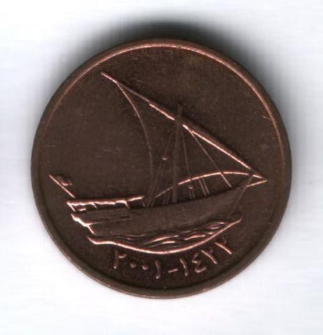 10 филсов 2001 г. ОАЭ