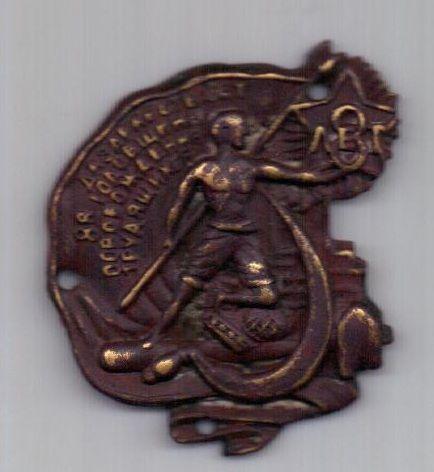знак 1925 г. 8-я Годовщина Освобождения Трудящихся.