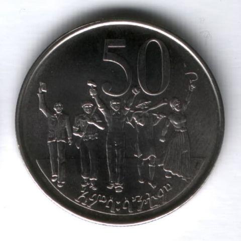 50 центов 2008 г. Эфиопия