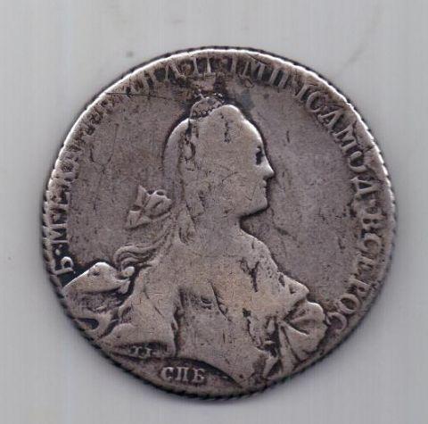 1 рубль 1768 г. Екатерина II