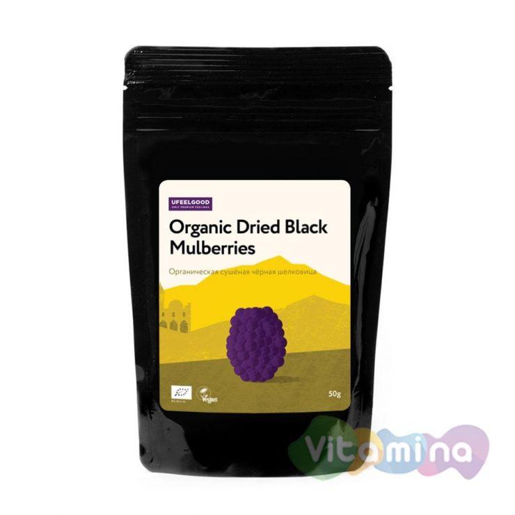 Organic Ягоды чёрной шелковицы сырые (100% RAW Dried black mullberies)
